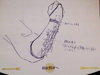 蛮骨(設定画・腕の傷)