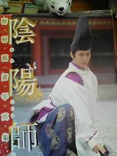 野村萬斎(陰陽師)