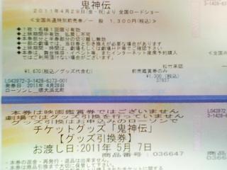 鬼神伝(前売り)