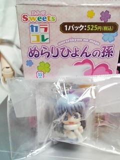 ぬら孫みくじ・雪女&カラコレ