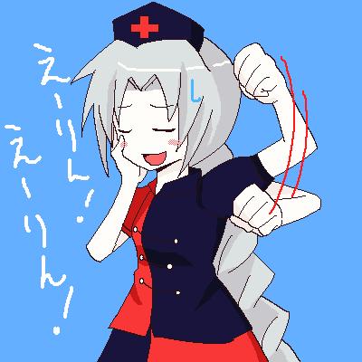 えーりん!えーりん!おっぱ(ry