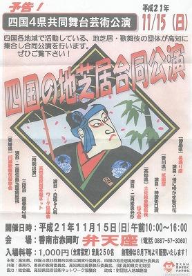 四国の地芝居合同公演