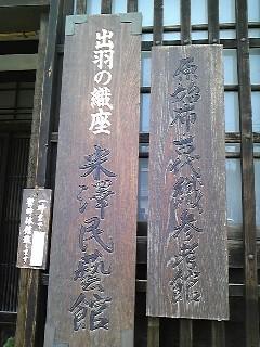 米沢民藝館