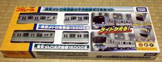 東京メトロ東西線&千代田線ダブルセット