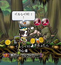 イルレイKC(泥沼怪物ファミリア)