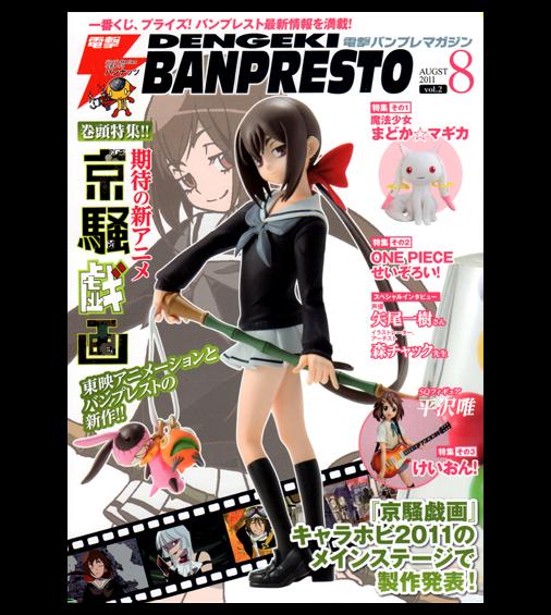 電撃バンプレマガジン vol,2 2011年8月号