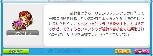 NPC・カサンドラ(8周年)
