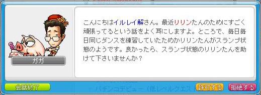 NPC・ガガ(8周年)