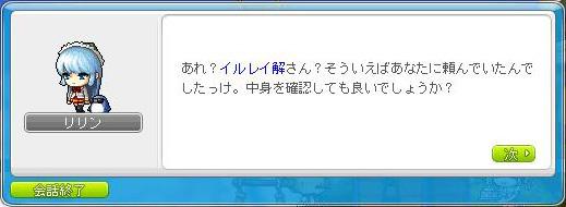 NPC・リリン(ライジングスター)