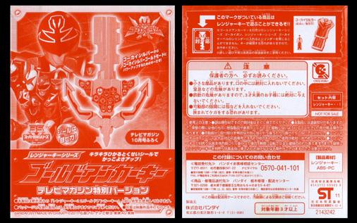 レンジャーキー ゴールドアンカーキー テレビマガジン特別バージョン BOX