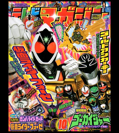 テレビマガジン 2011年10月号