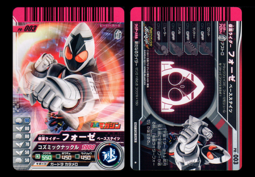 PR-003 仮面ライダーフォーゼ ベースステイツ