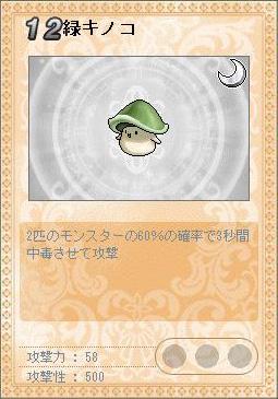 ファミリアカード・緑キノコ