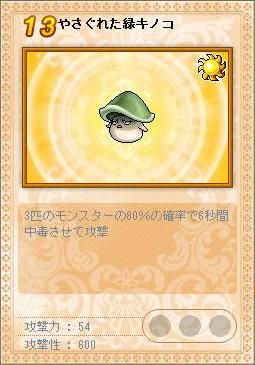 ファミリアカード・やさぐれた緑キノコ