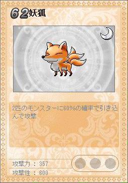 ファミリアカード・妖狐