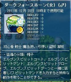 装備・ダークフォースホーン(女)(♂)