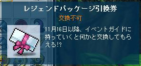 ETC・レジェンドパッケージ引換券