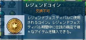 ETC・レジェンドコイン