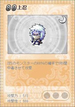 ファミリアカード・上忍