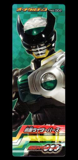 仮面ライダーオーズ オーメダルチョコ No,002 仮面ライダーバース