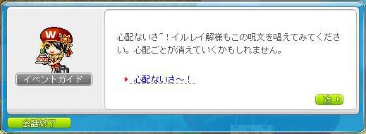 NPC・イベントガイド(8周年)