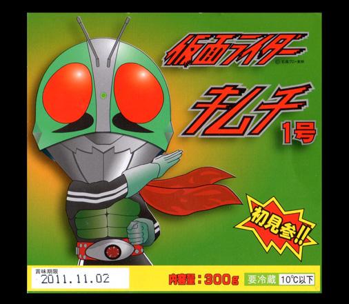 仮面ライダーキムチ1号