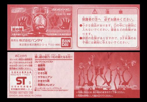 HG仮面ライダー シルバーブロンズバージョン Ver,A ミニブック