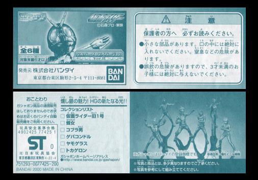 HG仮面ライダー シルバーブロンズバージョン Ver,B ミニブック