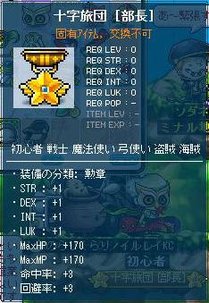 装備・十字旅団[部長]