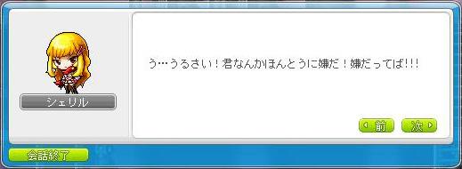 NPC・シェリル