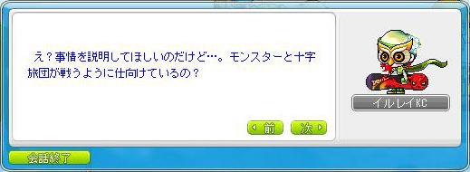 PLAYER・イルレイKC