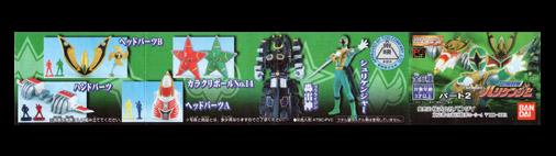 HG 忍風戦隊ハリケンジャー Part,2 ミニブック