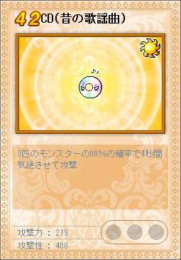 ファミリアカード・CD(昔の歌謡曲)