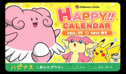 ポケモンセンター 2012ミニカレンダーカード