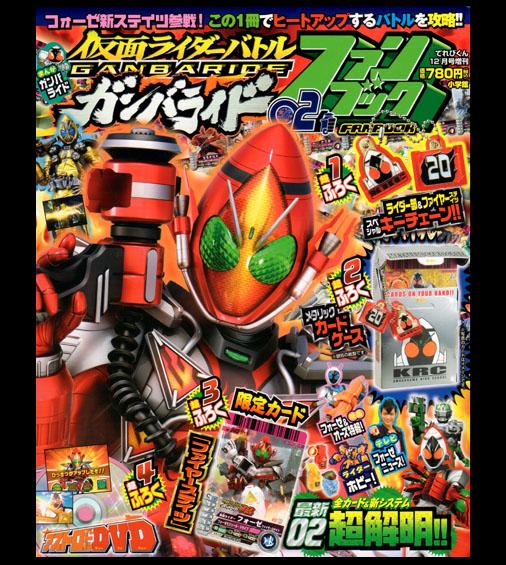 仮面ライダーバトルガンバライドファンブック 02号