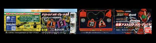 特製アストロナンバープレート 20:ファイヤー&仮面ライダー部(ゴールドバージョン) ミニブック