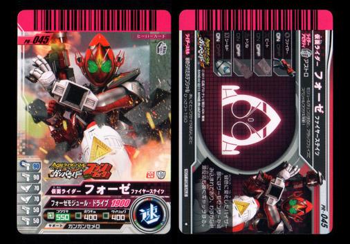 PR-045 仮面ライダーフォーゼ ファイヤーステイツ