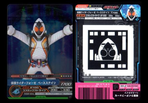 No,02-06SP 仮面ライダーフォーゼ ベースステイツ