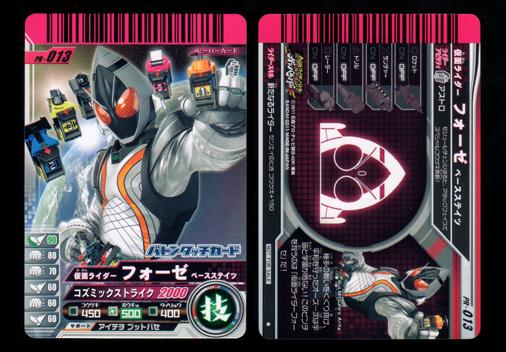PR-013 仮面ライダーフォーゼ ベースステイツ