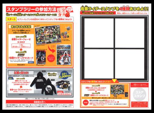 セブンイレブン 仮面ライダースタンプラリー2012 台紙