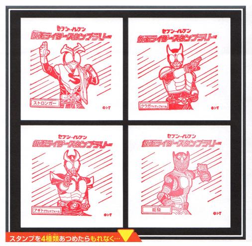 セブンイレブン 仮面ライダースタンプラリー2012 台紙 仮面ライダーストロンガー~龍騎