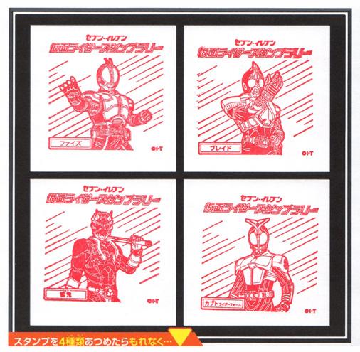 セブンイレブン 仮面ライダースタンプラリー2012 台紙 仮面ライダーファイズ~カブト ライダーフォーム