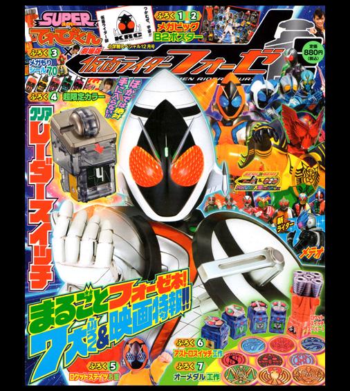小学館スペシャル12月号 スーパーてれびくん×劇場版仮面ライダーフォーゼ