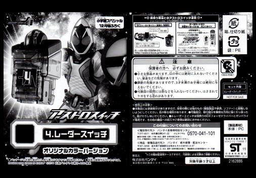 アストロスイッチ 04,レーダースイッチ オリジナルカラーVer, BOX