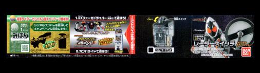 アストロスイッチ 04,レーダースイッチ オリジナルカラーVer, ミニブック
