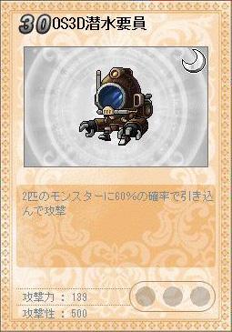 ファミリアカード・OS3D潜水要員