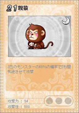 ファミリアカード・親猿