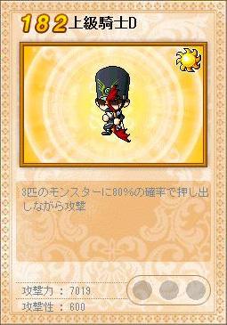 ファミリアカード・上級騎士D