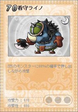 ファミリアカード・看守ライノ