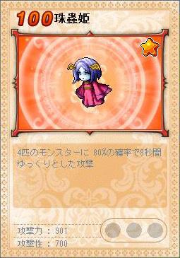 ファミリアカード・珠蟲姫